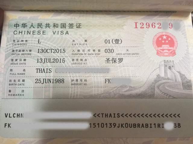 IMG_5130 Como tirar o visto da China de 5 anos
