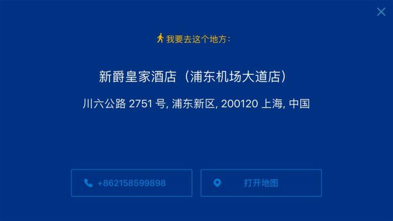 endereco-chines-min-780x439 9 dicas para não cair em roubadas na China!